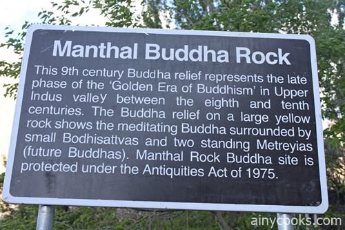 budha rock 9